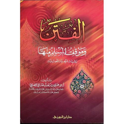 الفتن وموقف المسلم منه الكتب العربية
