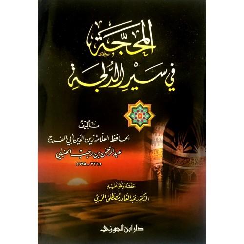المحجة في سير الدلجة الكتب العربية