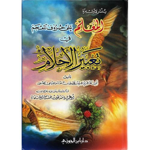 المعلم على حروف المعجم فى تعبير الاحلام الكتب العربية