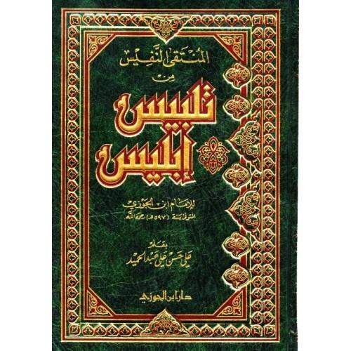المنتقى النفيس من تلبيس ابليـس الكتب العربية