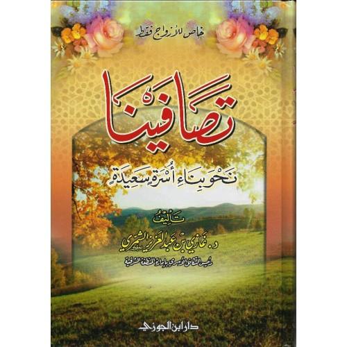 تصافينا مجلد      الكتب العربية