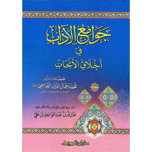 جوامع الاداب فى اخلاق الانجاب الكتب العربية