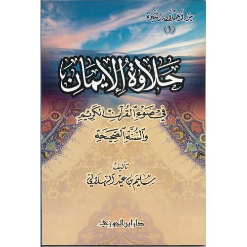 حلاوة الايمان في ضوء القران الكريم و السنة الصحيحية الكتب العربية