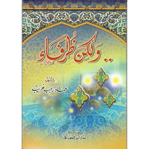 ولكن ظرفاء الكتب العربية