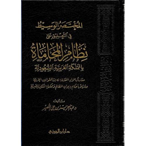 المختصر الوسيط فى التعليق على نظام المحاماة بالمملكة العربية السعودية الكتب العربية