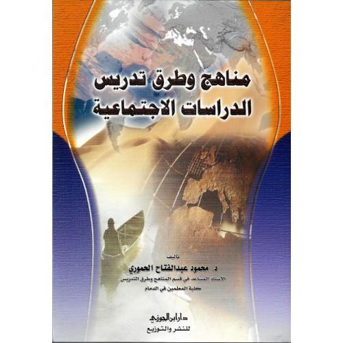مناهج وطرق تدريس الدراسات الاجتماعية        الكتب العربية