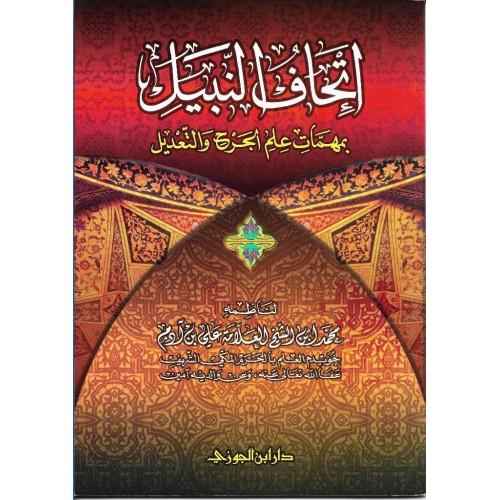 اتحاف النبيل بهمات علم الجرح والتعديل الكتب العربية