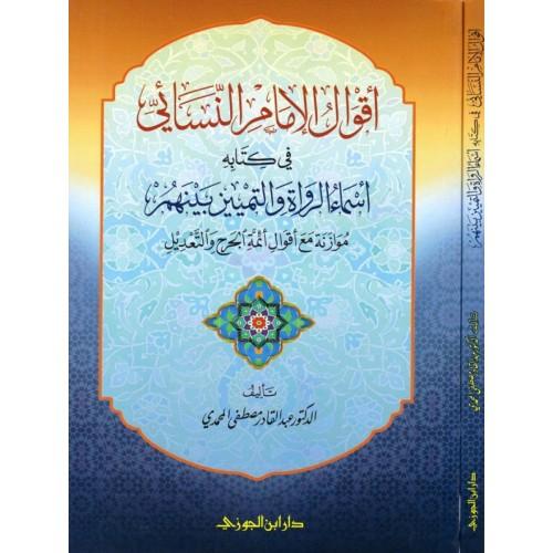 اقوال الامام النسائى فى اسماء الرواة الكتب العربية