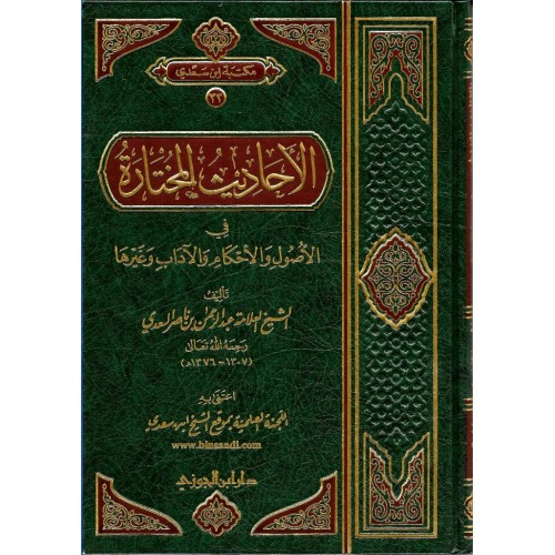 الاحاديث المختارة فى الاصول والاحكام الكتب العربية
