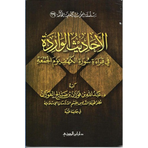 الاحاديث الواردة فى قراءة سورة الكهف يوم الجمعة الكتب العربية