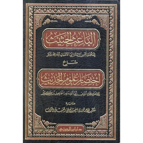 الباعث الحثيث شرح اختصار علوم الحديث لابن كثير الكتب العربية
