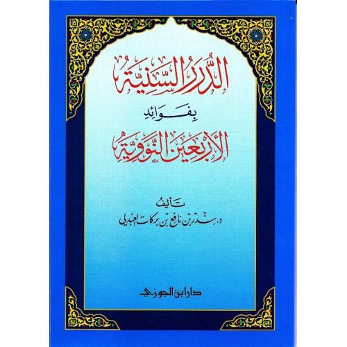 الدرر السنية بفوائد الاربعين النووية الكتب العربية