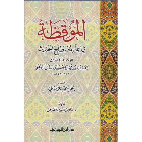 الموقظة فى علم مصطلح الحديث الكتب العربية