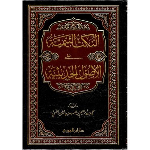 النكت التيمية على الاصول الحديثية الكتب العربية