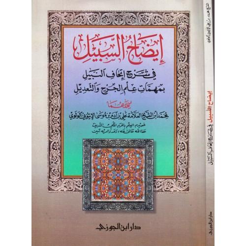 ايضاح السبيل فى شرح اتحاف النبيل الكتب العربية