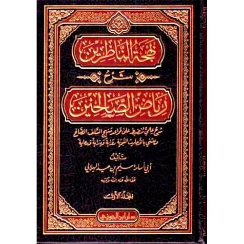 بهجة الناظرين شرح رياض الصالحين الكتب العربية
