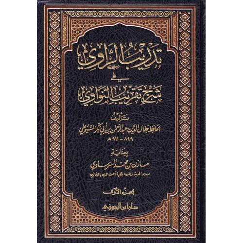 تدريب الراوى فى شرح تقريب النواوى الكتب العربية