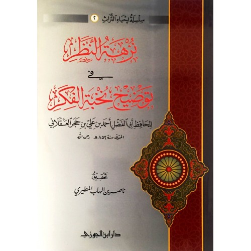 سلسلة احيار التراث  2   نزهة النظر في توضيح نخبة الفكر الكتب العربية