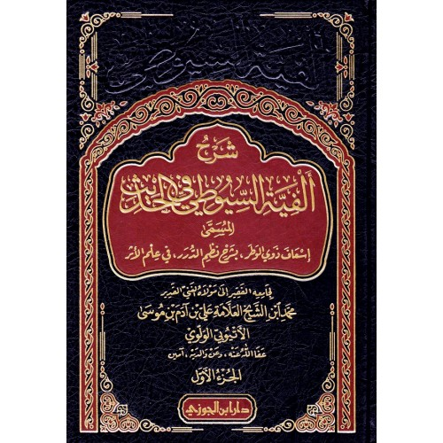 شرح الفية السيوطى فى الحديث الكتب العربية