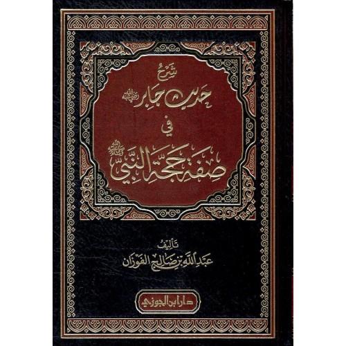 شرح حديث جابر في صفة حجة النبى      الكتب العربية