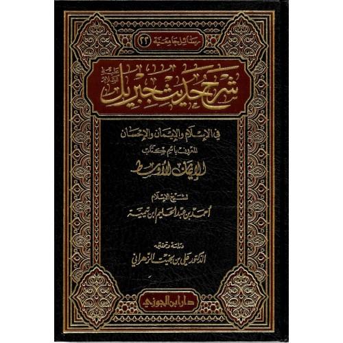 شرح حديث جبريل عليه السلام فى الاسلام الكتب العربية