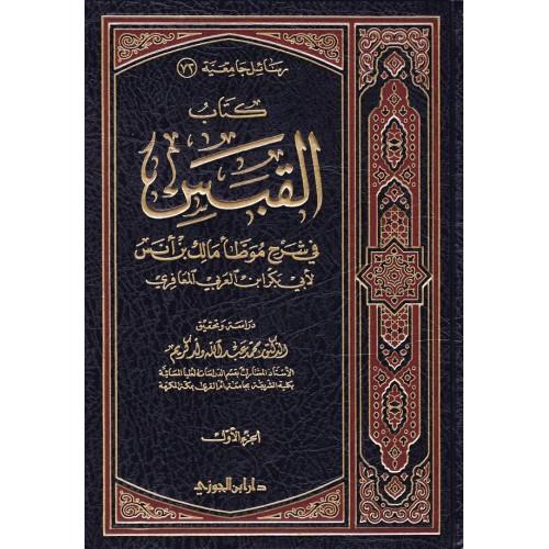 كتاب القبس فى شرح موطا مالك بن انس الكتب العربية