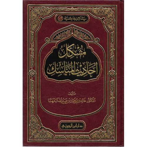 مشكل احاديث المناسك الكتب العربية