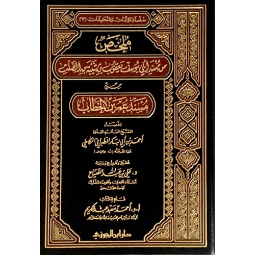ملخص من مسند ابى يوسف يعقوب بن ابى شيبة الكتب العربية