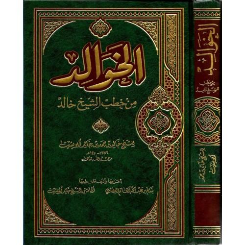 الخوالد من خطب الشيخ خالد الكتب العربية