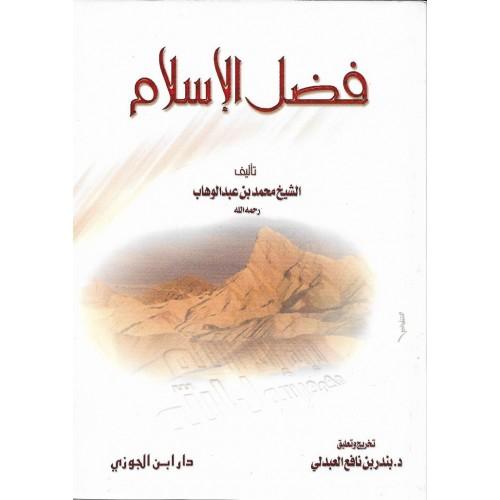 فضل الاسلام الكتب العربية