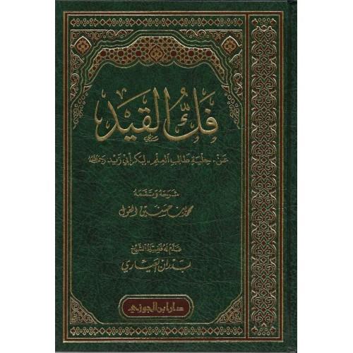 فك القيد عن حلية طالب العلم الكتب العربية