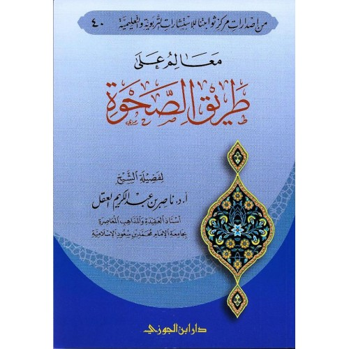 معالم على طريق الصحوة الكتب العربية