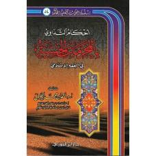 احكام التداوى بالمحرمات الحسية فى الفقه الاسلامى