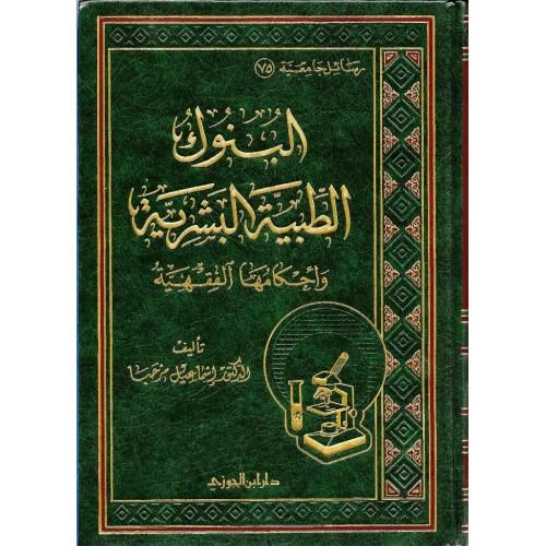 البنوك الطبية البشرية الكتب العربية