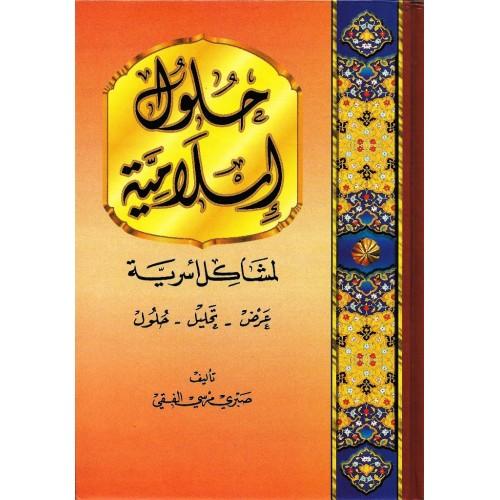 حلول اسلامية لمشاكل اسرية الكتب العربية