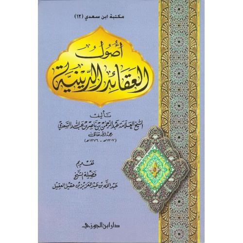 اصول العقائد الدينية الكتب العربية