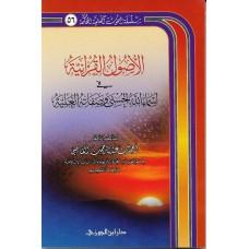 الاصول القرانية في اسماء الله الحسنى وصفاته العلية الكتب العربية