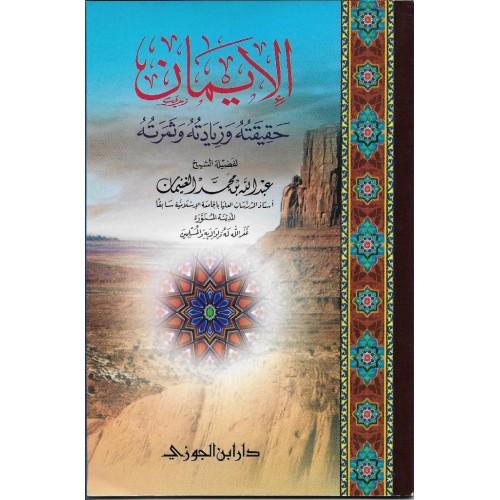 الايمان حقيقته وزيادته وثمرته الكتب العربية