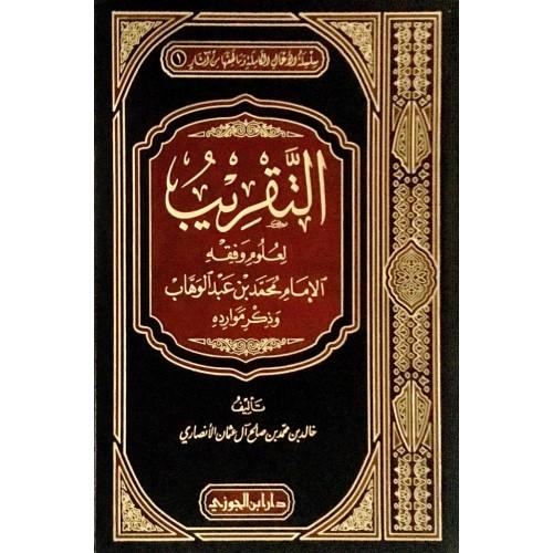 التقريب لعلوم الامام محمد بن عبد الوهاب الكتب العربية