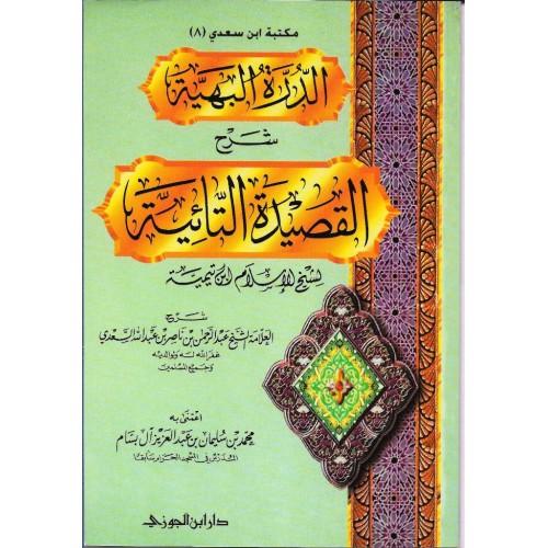 الدرة البهية شرح القصيدة التائية الكتب العربية
