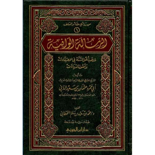 الرسالة الوافية لمذهب اهل السنة فى الاعتقادات الكتب العربية
