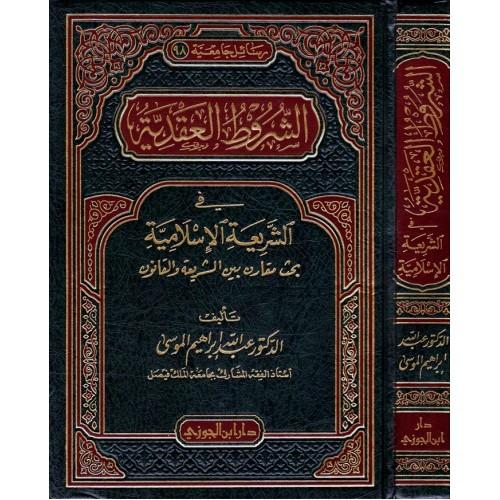 الشروط العقدية فى الشريعة الكتب العربية