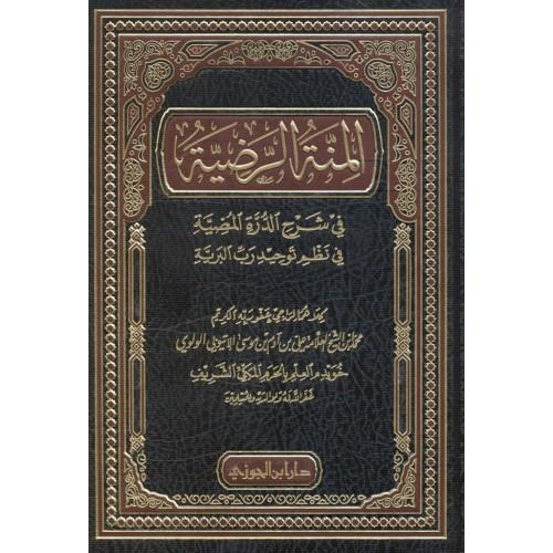 المنة الرضية فى شرح الدرة المضية الكتب العربية