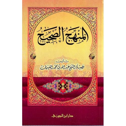 المنهج الصحيح الكتب العربية