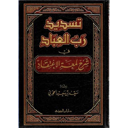 تسديد رب العباد في شرح لمعة الاعتقاد الكتب العربية