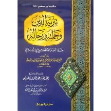 تنزيه الدين وحملته ورجاله الكتب العربية