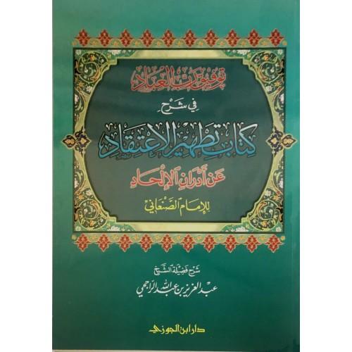 توفيق رب العباد شرح تطهير الاعتقاد الكتب العربية