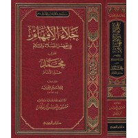 جلاء الافهام في فضل الصلاة و السلام على محمد خير الانام