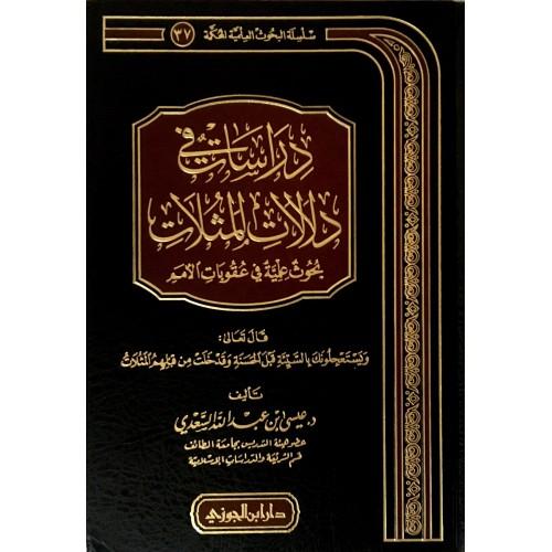 دراسات فى دلالات المثلات بحوث علمية فى عقوبات الامم      الكتب العربية
