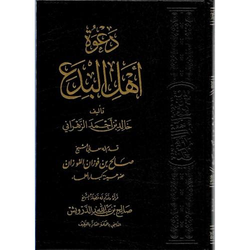دعوة اهل البدع الكتب العربية